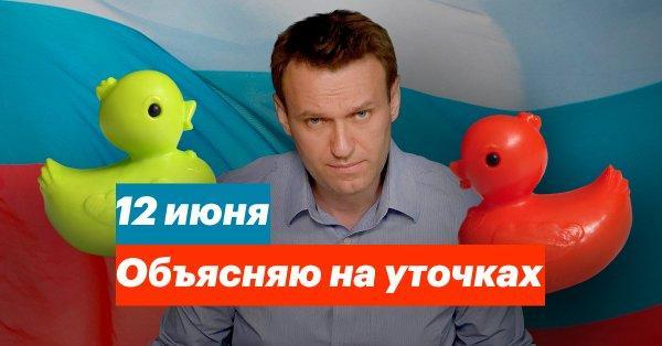 Навальный и уточки
