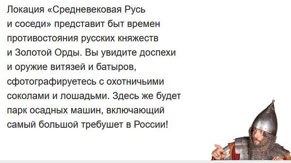 «Средневековая Русь и соседи»