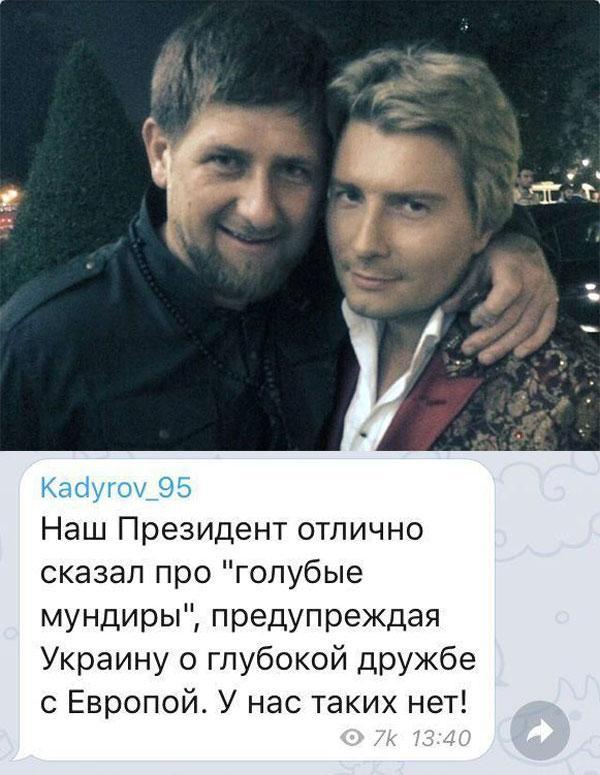 Кадыров и голубые