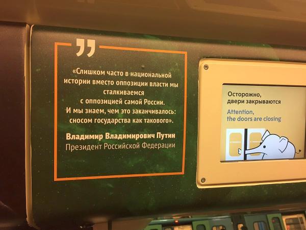 Вор и убийца считает  себя «Россией». Теперь и в метро