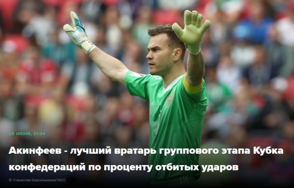 Зато Акинфеев - лучший вратарь