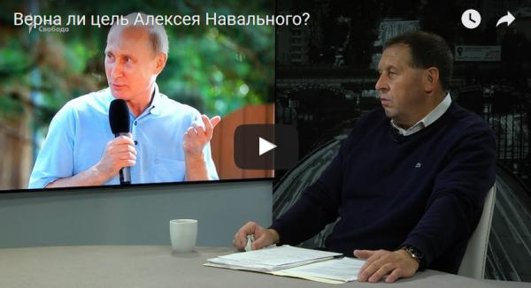 Верна ли цель Алексея Навального