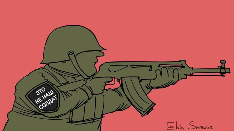 Это не наш солдат