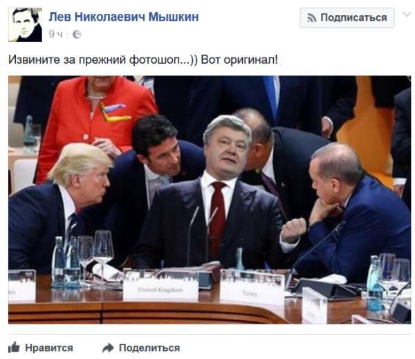 На самом деле Порошенко