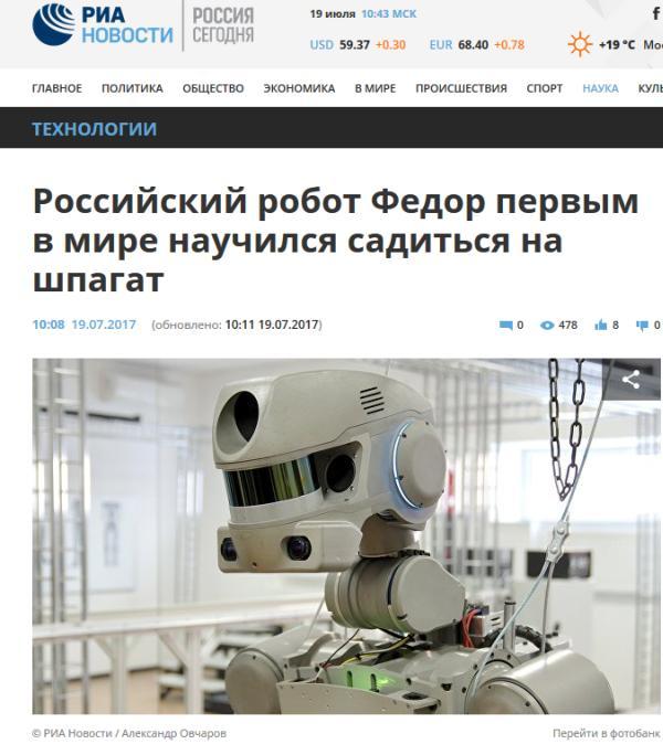 Российский лобот  Федор