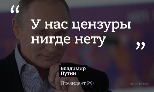 Путин сказал
