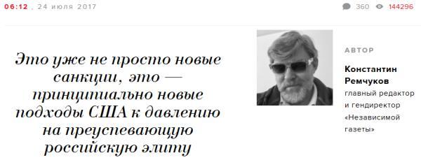 Ремчуков  о санкциях