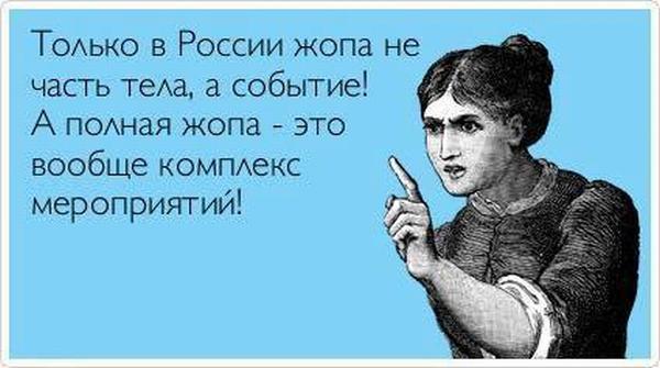 Жопа в России