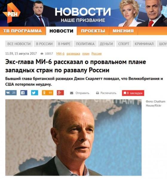 РЕНТВ - Ложь россиянам