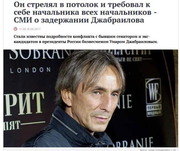 Джабраилов стрелял