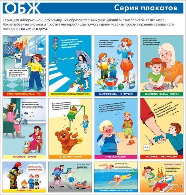 ОБЖ  серия плакатов