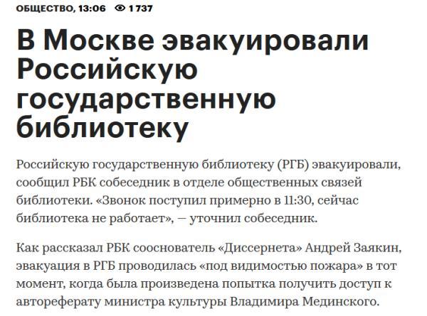 Эвакуация РГБ