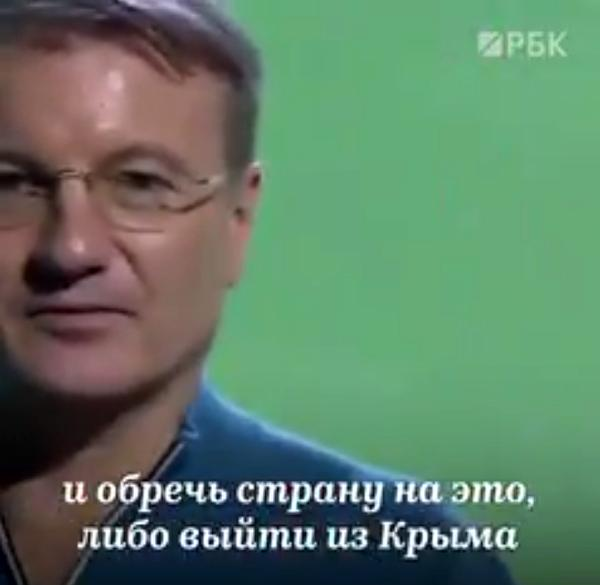 Греф о Крыме