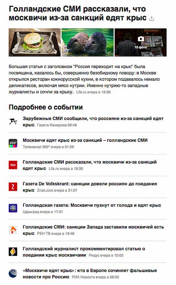 Путинские пропагандоны