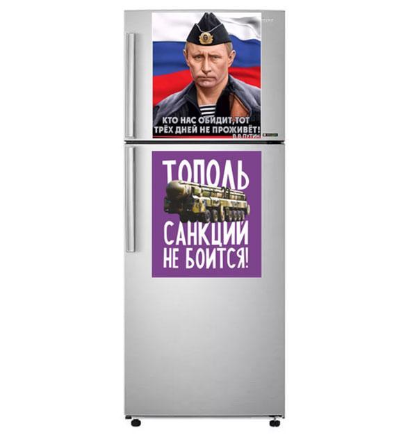 Патриотический холодильник