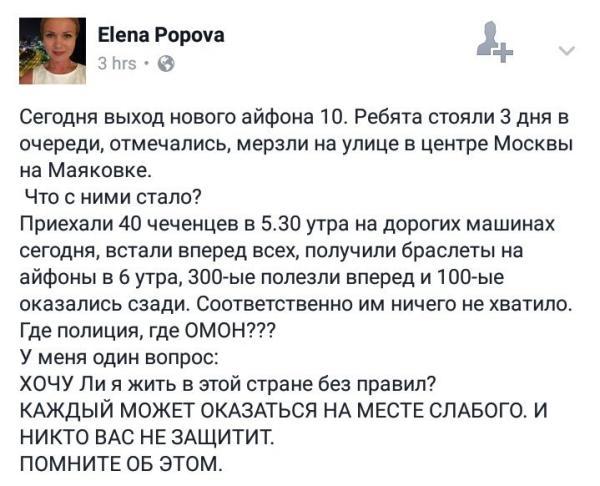 40 чеченцев и айфон