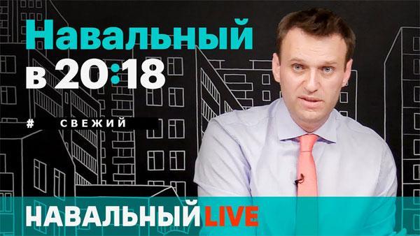 НавальныйLiveСвежий