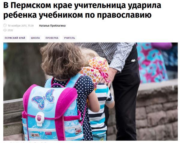 Как вдолбить православие детям