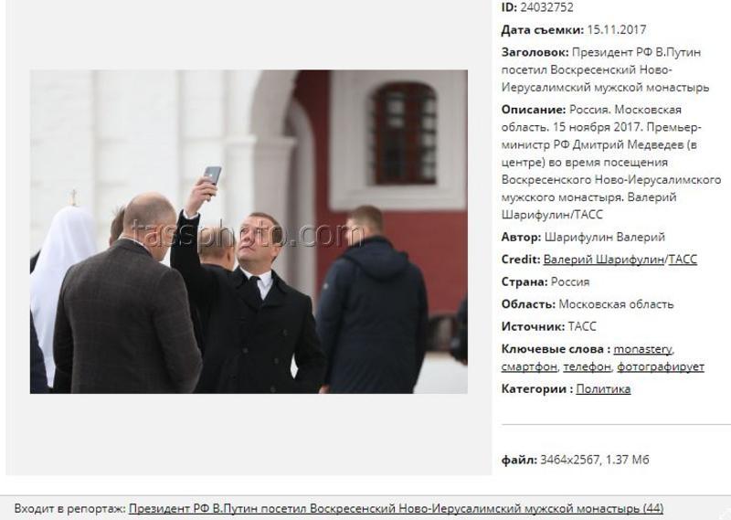 Медведев с айфоном