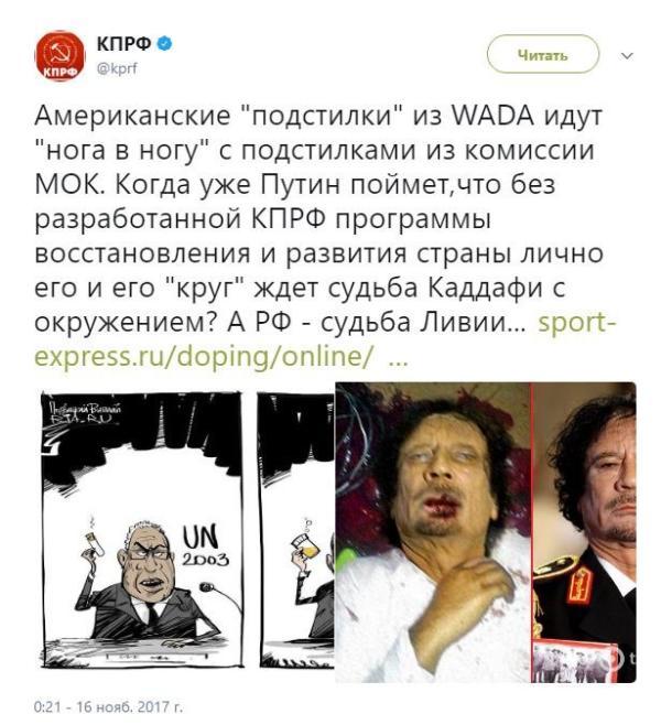 КПРФ пугает Путина