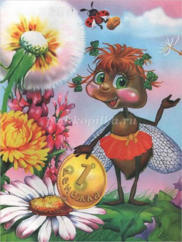 Муха-Собчакуха, сказка для детей