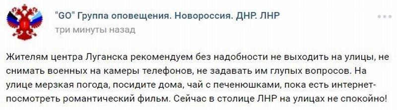 Жителям Луганска