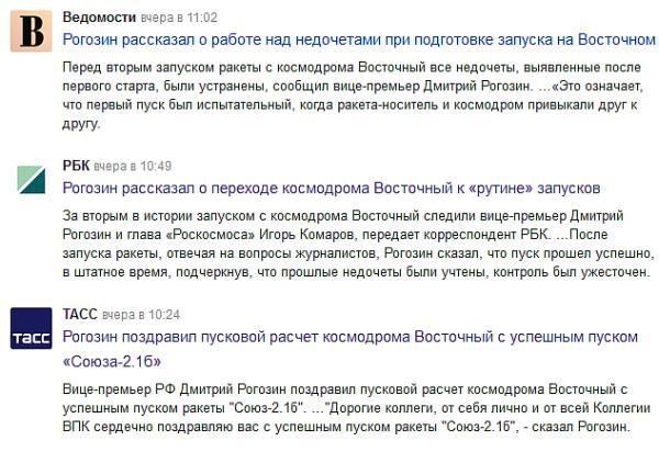 Рогозин пропиарился славно