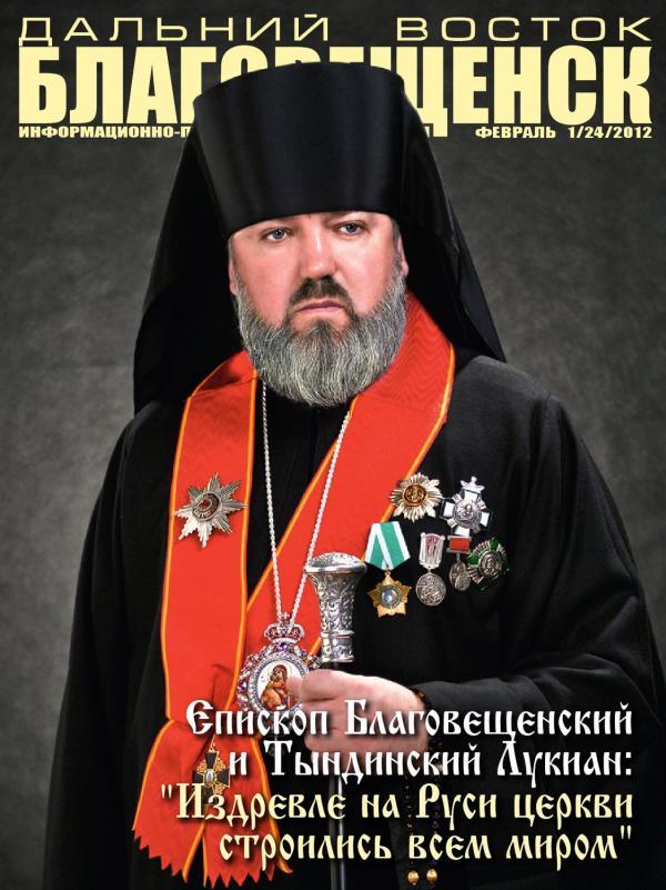 Епископ Лукиан