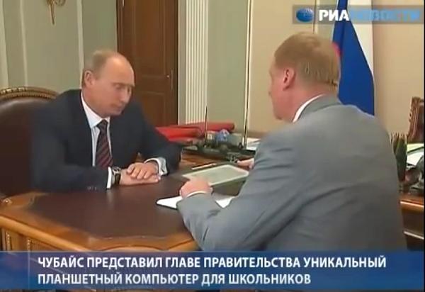 Чубай дурит Путина и дорогих россиян