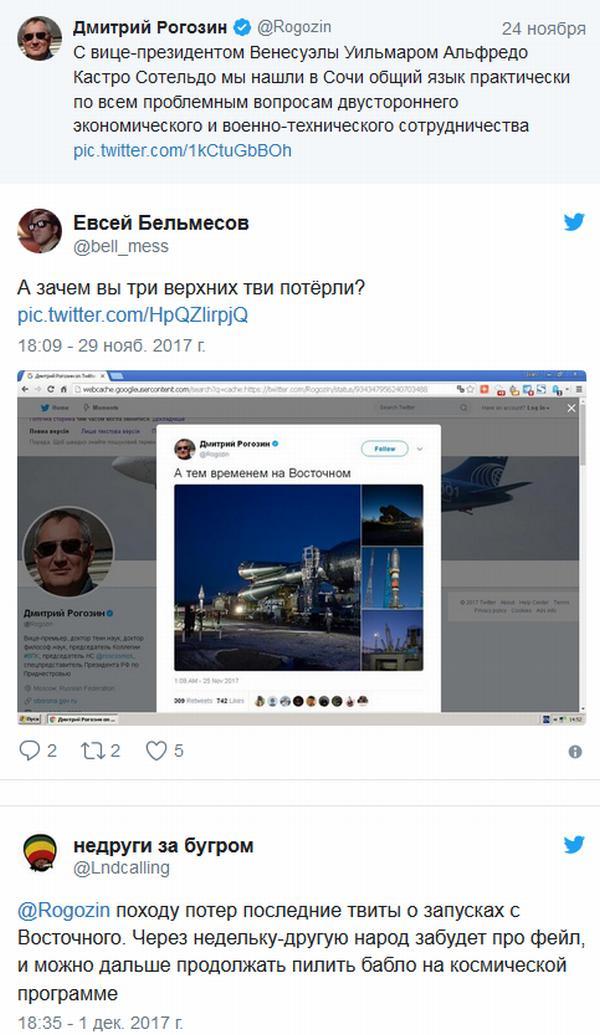 Твиты Рогозина