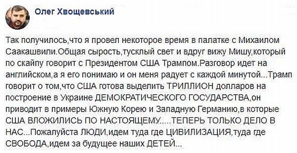 Олег Хвощевський своими глазами видел