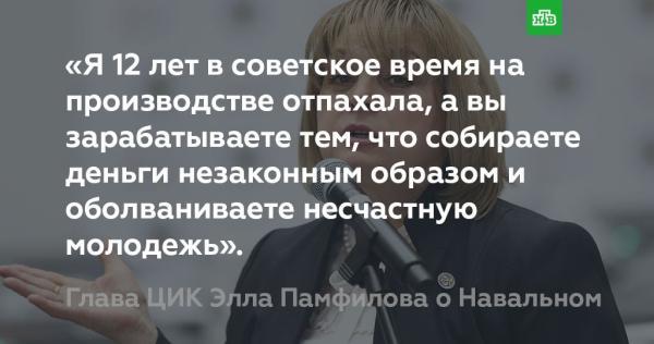 Дура Памфилова