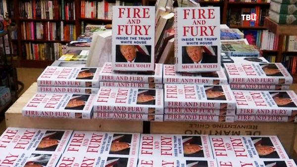 Огонь и ярость
