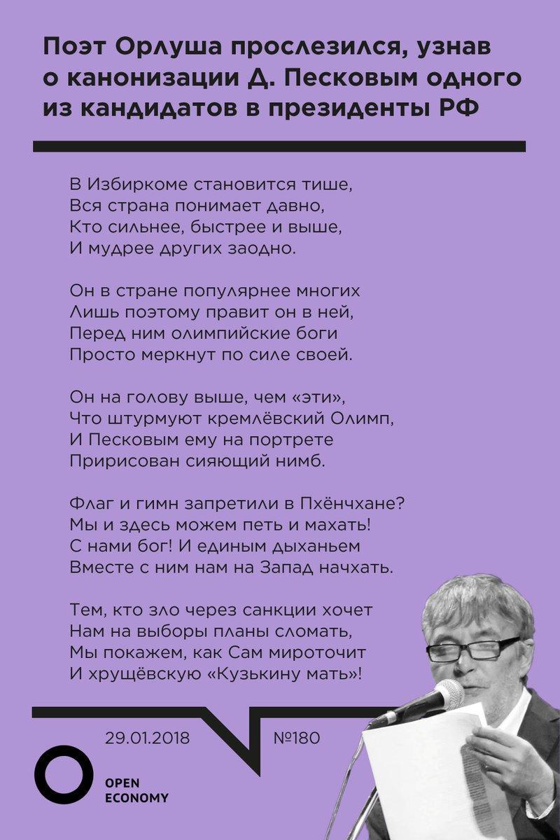 Путин - бог