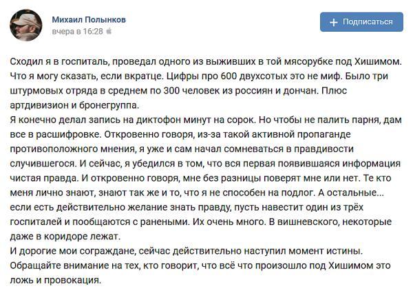Михаил Полынков о  Вагнере