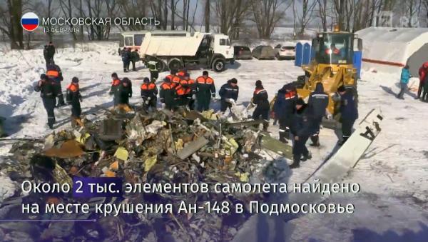 Ан-148 обломки