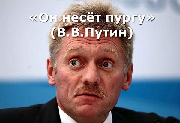 Песков ответил на критику Путина о том что он несет пургу
