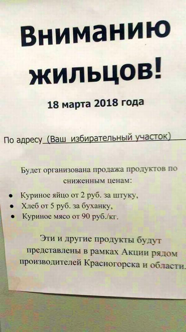 Пособники Сатаны в Красногорске