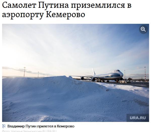 Самолет Путина приземлился