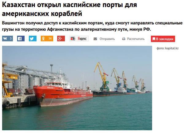 Американские корабли в Каспийском море