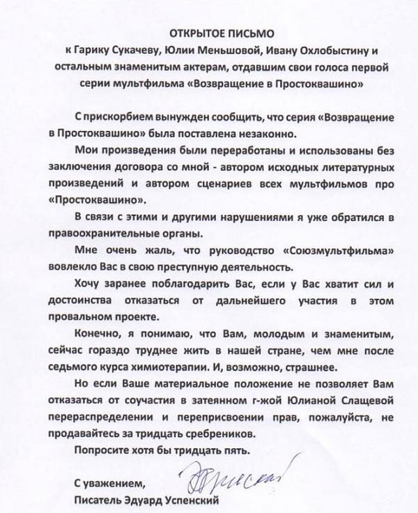 Кот Матроскин