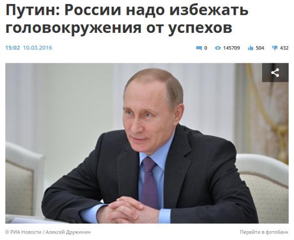 У Путина головокружение от успехов