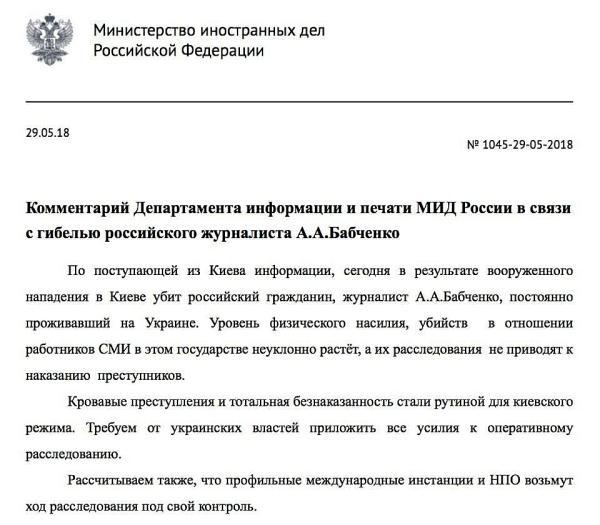 МИД РФ заявил