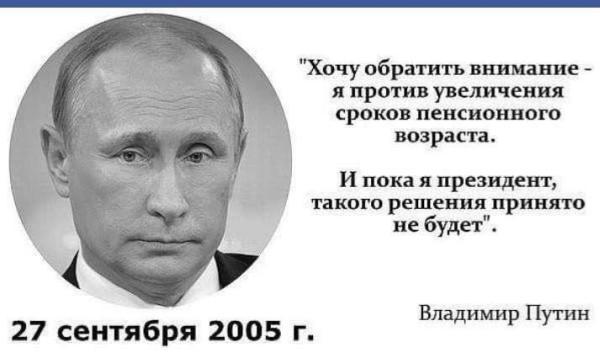 Путин врёт