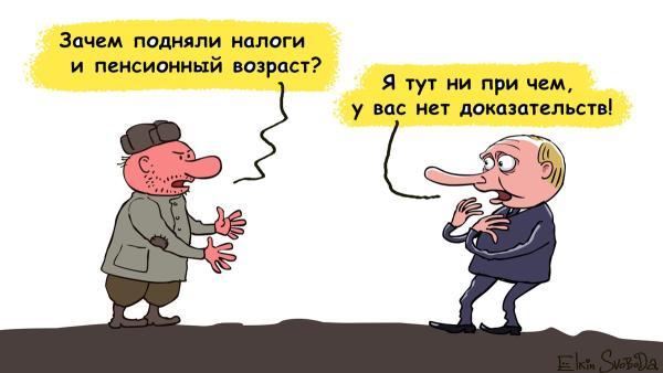 Путин трус