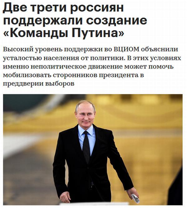 «Команда Путина»