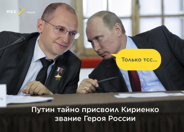 Тайный Герой России