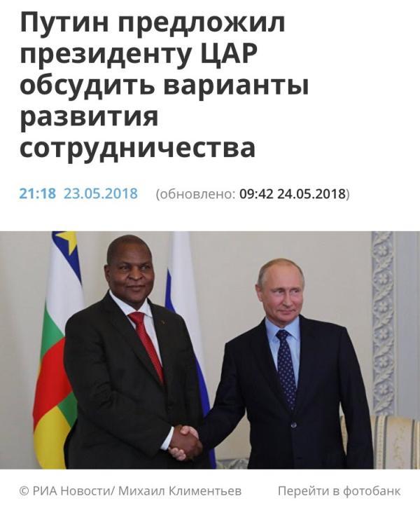 ЦАР и Путин