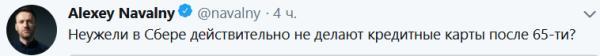 Навальный удивился