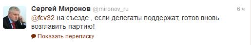 Миронов